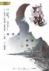 中国で実写ドラマ化される『ヒカルの碁』