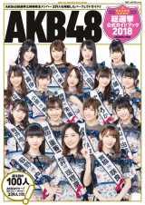 講談社『AKB48総選挙公式ガイドブック2018』表紙