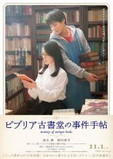 ティザーポスター(C)2018「ビブリア古書堂の事件手帖」製作委員会