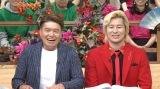 MCのヒロミ、カズレーザー(C)テレビ東京