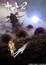 第六章「回生篇」宣伝ビジュアル(C)西�ア義展/宇宙戦艦ヤマト2202製作委員会