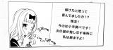 『かぐや様は告らせたい』連載100回記念サイト公開 (C)赤坂アカ/集英社