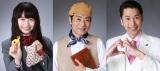新TVシリーズ『ウルトラマンR/B(ルーブ)』に出演する(左から)其原有沙、山崎銀之丞、深水元基(C)円谷プロ (C)ウルトラマンR/B製作委員会・テレビ東京