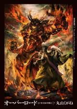 ノベル『オーバーロード 13 聖王国の聖騎士 下』書影(C)丸山くがね・KADOKAWA刊/オーバーロード3製作委員会