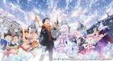 今秋、劇場上映される新作エピソードOVA「Memory Snow」キービジュアル