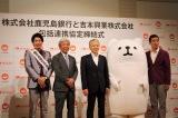 締結式に参加した(左から)パイナップルつばさ、大崎洋氏、上村基宏氏、石田靖氏