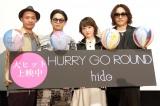 """映画『HURRY GO ROUND』 生駒里奈が""""hide愛""""熱弁「泣いちゃいました」"""