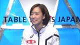 5月26日放送、BS JAPAN『卓球ジャパン!』卓球の石川佳純選手が出演(C)BS JAPAN