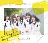 けやき坂46、1st アルバム『走り出す瞬間』初回仕様限定盤 Type Aジャケット写真