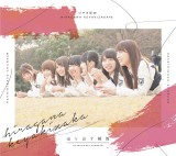 けやき坂46、1st アルバム『走り出す瞬間』初回仕様限定盤Type Bジャケット写真