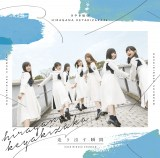 けやき坂46、1st アルバム『走り出す瞬間』通常盤ジャケット写真