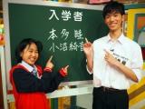 テレビ東京『青春高校3年C組』第8週合格者(左から)小沼綺音、本多睦 (C)ORICON NewS inc.
