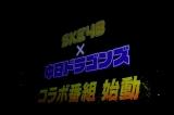ドラゴンズファン日高優月の初MC番組放送が決定