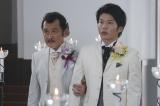 テレビ朝日系連続ドラマ『おっさんずラブ』で結婚式シーンに臨んだ田中圭、吉田鋼太郎 (C)テレビ朝日