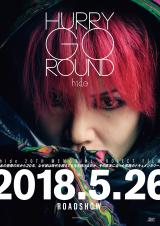 映画『HURRY GO ROUND』全国公開中 配給:KADOKAWA (C)2018 「HURRY GO ROUND」製作委員会