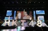 活動休止中の兒玉遥の映像をバックに「2018年の橋」を初披露(C)AKS