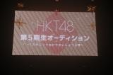 5期生オーディション開催をサプライズ発表(C)AKS