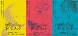 「アニメ化解禁ポスター」全3種(C)白井カイウ・出水ぽすか/集英社 (C)白井カイウ・出水ぽすか/集英社・約束のネバーランド製作委員会
