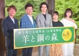映画『羊と鋼の森』の記者会見に出席した(左から)橋本光二朗監督、三浦友和、山崎賢人、上白石萌音、上白石萌歌 (C)ORICON NewS inc.