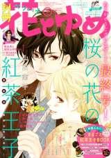 休刊を発表した『別冊花とゆめ』7月号 (C)白泉社