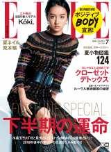『ELLE JAPON』7月号に表紙を飾るKoki, 撮影:操上和美
