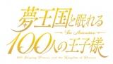 テレビアニメ『夢王国と眠れる100人の王子様』ロゴタイトル (C)GCREST/夢100製作委員会