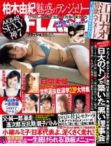 29日発売『FLASH』表紙