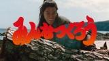 au三太新シリーズ新CM『つくろう』篇