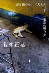 若林正恭の旅行記エッセイ『表参道のセレブ犬とカバーニャ要塞の野良犬』(KADOKAWA)が『第3回 斎藤茂太賞』を受賞