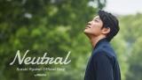 鈴木亮平 オフィシャルブログ 「Neutral」