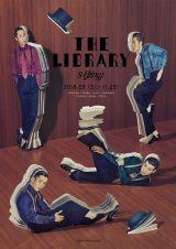吉田ユニ氏制作のs**t kingz新作舞台『The Library』メインビジュアル