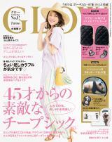 『GLOW』7月号(宝島社)