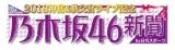 『2018神宮&秩父宮ライブ記念 乃木坂46新聞』ロゴ