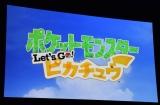 『ポケットモンスター』新作発表会の模様 (C)ORICON NewS inc.