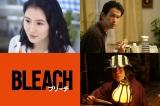 映画『BLEACH』に出演する長澤まさみ、江口洋介、田辺誠一 (C)久保帯人/集英社 (C)2018 映画「BLEACH」製作委員会