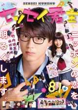 『センセイ君主』は8月1日公開 (C)2018 「センセイ君主」製作委員会 (C)幸田もも子/集英社