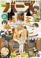 『月刊バーズ』18年7月号表紙 (C)幻冬舎コミックス