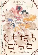 センターカラーの『ともだちごっこ』(C)幻冬舎コミックス