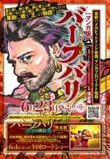 映画コミカライズ『バーフバリ〜王の凱旋〜』(C)幻冬舎コミックス