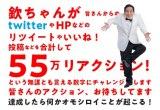 WEB上で55万を超えるリアクションを狙った「欽ちゃんチャレンジ」をスタート(C)NHK