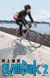 『スラムダンク』新装再編版の第2巻書影 (C)井上雄彦 I.T.Planning,Inc.