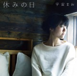 寺岡呼人がプロデュースする宇宙まお「休みの日」が7月18日にCDリリース