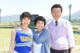 7月スタートのTBS系連続ドラマ『チア☆ダン』に出演する(左から)土屋太鳳、阿川佐和子、木下ほうか (C)TBS