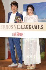『THERMOS VILLAGE CAFE』のオープニングイベントに出席した(左から)千原ジュニア、河北麻友子 (C)ORICON NewS inc.
