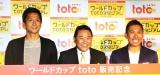『ワールドカップ toto』最速!?勝敗大予想会に出席した(左から)福西崇史、松木安太郎、前園真聖 (C)ORICON NewS inc.