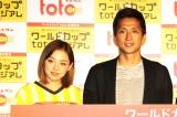 『ワールドカップ toto』最速!?勝敗大予想会に出席した(左から)篠崎愛、福西崇史 (C)ORICON NewS inc.