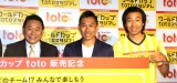 『ワールドカップ toto』最速!?勝敗大予想会に出席した(左から)松木安太郎、前園真聖、ワッキー (C)ORICON NewS inc.