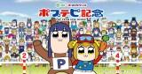 『ポプテピピック』×『JRA』オリジナルアニメ制作決定(C)JRA (C)大川ぶくぶ/竹書房・キングレコード