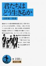吉野源三郎『君たちはどう生きるか』(岩波文庫)(岩波書店)