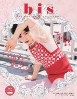『bis』7月号に登場する小松菜奈